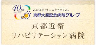 京都近衛リハビリテーション病院