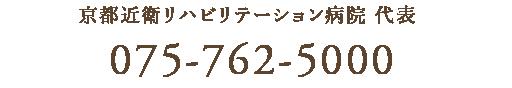 075-762-5000